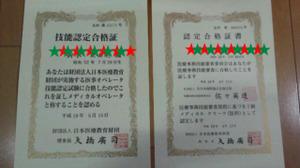 20120109_013946